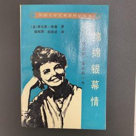 【人物传记】绵绵银幕情-凯瑟琳·赫本的一生 查尔斯·海曼著