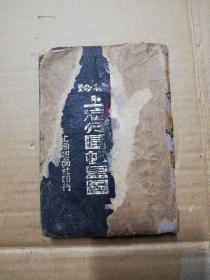 袖珍上海分区邨里图(精装,民国版64开 1941年) 品差  缺页