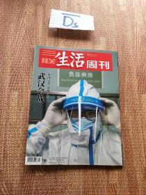 三联生活周刊杂志 2020年  8