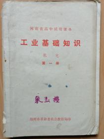 """工业基础知识""""机电""""--河南省高中试用课本"""