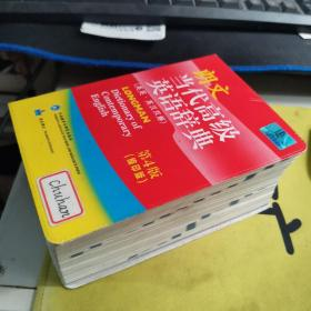 朗文当代高级英语辞典(第4版 缩印版)