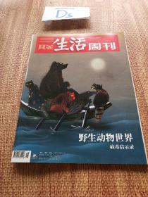 三联生活周刊杂志 2020年  16