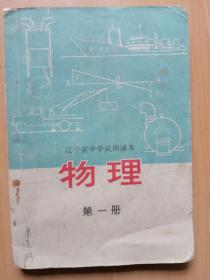 物理第一册--辽宁省中学试用课本(附毛主席像) 商品编号:9