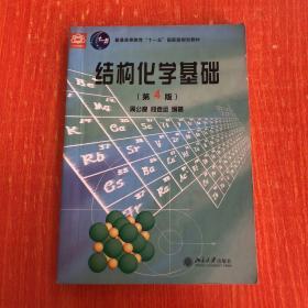 正版 结构化学基础(第四版)