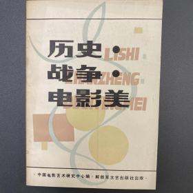 历史·战争·电影美 中国电影艺术研究中心编 1984年