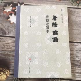 《孝经》《论语》精校素读本