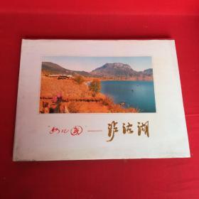"""""""女儿国""""——泸沽湖(松坡书社社长吕翊国签名)"""