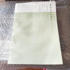 春风化雨育英才:河北省高校首届辅导员优秀工作案例