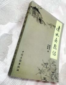 (作者签赠)清水英烈传(王伦起义250周年)