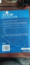 Tcp/ip primer plus中文版