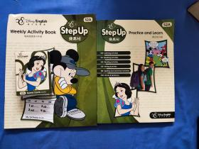 迪士尼英语 stepup Practice and Learn(提高班课后练习册)s2A(含光盘,海报 游戏牌各一份)未用过