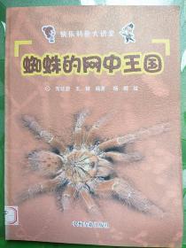 快乐科普大讲堂--蜘蛛的网中王国