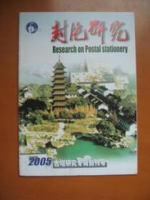 集邮文献:《封片研究》一组37本合售(含试刊、创刊、古塔研究专辑创刊号。——2003年——2010年全(总1-37期)