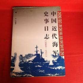 中国近代海军史事日志:1860~1912(松坡书社社长吕翊国签名)