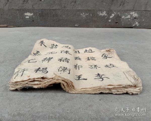 清代民国时期抄本《百家姓》,1册,实惠。