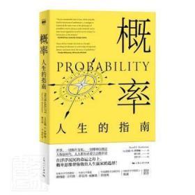 全新正版图书 概率:人生的指南达瑞·罗博顿上海人民出版社9787208164079 概率逻辑普通大众特价实体书店