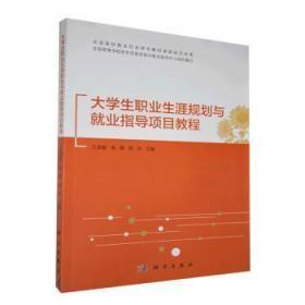 全新正版图书 大学生职业生涯规划与就业指导项目教程王彦敏科学出版社9787030659149特价实体书店