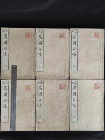 官版万国公法四卷六册全 白麻纸大本六眼线装 25.7×17.2厘米 同治三年1864年原版 日本开成所庆应元年1865年摹刻 有藏书印 有片假名注音 包快递 7天内可无理由退货