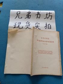 艾思奇同志唯物辩证法启发报告(记录稿)