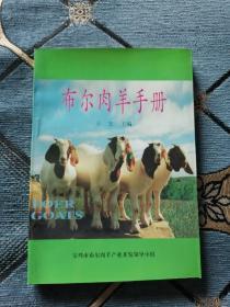 布尓肉羊手册