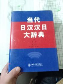当代日汉汉日大辞典