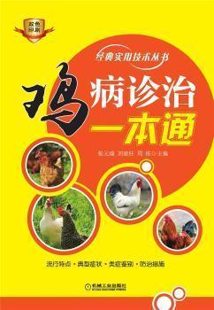 鸡病诊治一本通