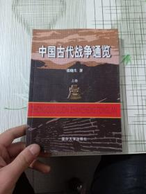 中国古代战争通览(上卷)