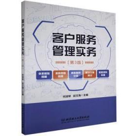客户服务管理实务(第3版)