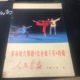 革命现代舞剧《红色娘子军》特辑:人民画报 1970