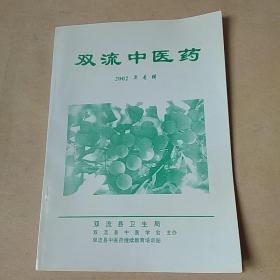 双流中医药2002年专辑