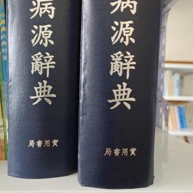 病源辞典(精装)