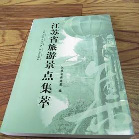 江苏省旅游景点集萃