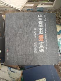 山东省美术家速写作品集 : 纪念毛主席《在延安文 艺座谈会上的讲话》发表64周年:重温讲话 走进生活