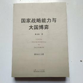 国家战略能力与大国博弈〔最新修订版〕