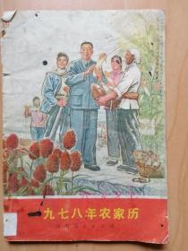 封面画华主席在农田与农民亲切交谈贴心活:1978年农家历