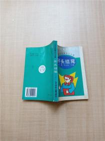 小学生优秀作文文库 开头结尾【正书口泛黄】【内有泛黄】