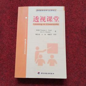 透视课堂——基础教育改革与发展译丛