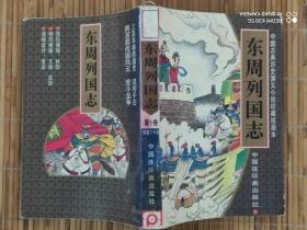 东周列国志 第一卷 四卷六十回--中国古典历史演义小说珍藏绘画本