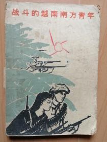 战斗的越南南方青年