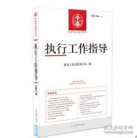 人民法院出版社_执行工作指导(2020年第2辑总第74辑)