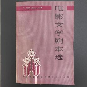 电影文学剧本选 第一辑 1982 中国电影家协会黑龙江分会编