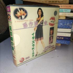 恶作剧之吻 一吻定情 vcd 9集 日本经典电视连续剧系列 6张盘 原版引进 日语原音 中文字幕 实物图