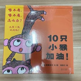 10只小猴,加油!