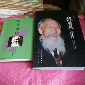 陈寿荣评传(签名本)、陈寿荣传(合售)