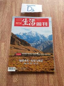 三联生活周刊杂志 2020年26