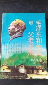 毛泽东和他的父老乡亲