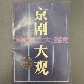 京剧大观 北京出版社 1985年12月第1版