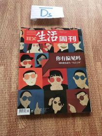 三联生活周刊杂志 2020年36