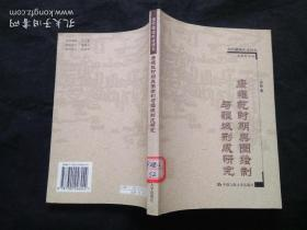 康雍乾时期舆图绘制与疆域形成研究(清代疆域形成研究)