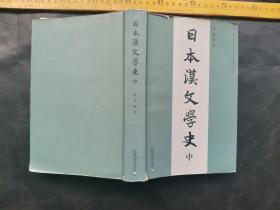 日本汉文学史 中